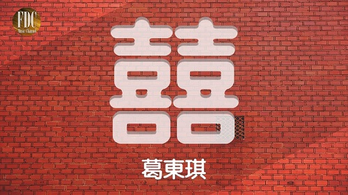 Xi 囍 Xi Lyrics 歌詞 With Pinyin