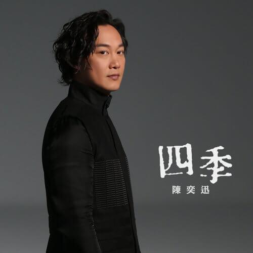 Si Ji 四季 The Four Seasons Lyrics 歌詞 With Pinyin