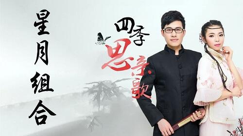 Si Ji Si Qin Ge 四季思亲歌 Songs Of The Seasons Lyrics 歌詞 With Pinyin