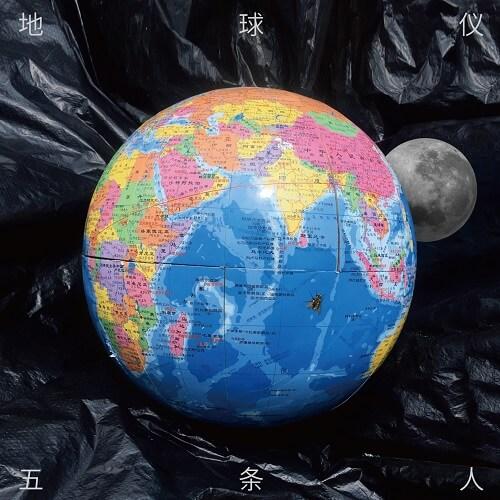Di Qiu Yi 地球仪 A Globe Lyrics 歌詞 With Pinyin
