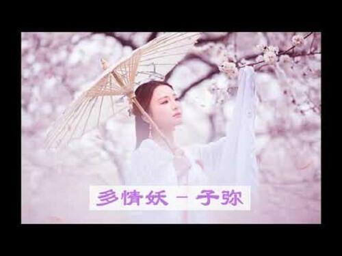 Duo Qing Yao 多情妖 Affectionate Demon Lyrics 歌詞 With Pinyin