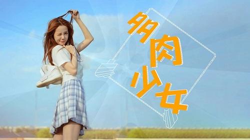 Duo Rou Shao Nv 多肉少女 Fleshy Girl Lyrics 歌詞 With Pinyin