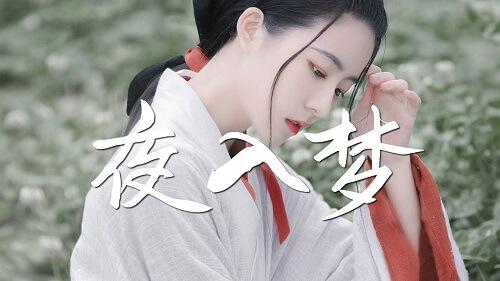 Ye Ru Meng 夜入梦 Night Dream Lyrics 歌詞 With Pinyin