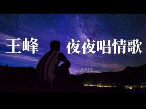 Ye Ye Chang Qing Ge 夜夜唱情歌 Sing Love Songs Every Night Lyrics 歌詞 With Pinyin
