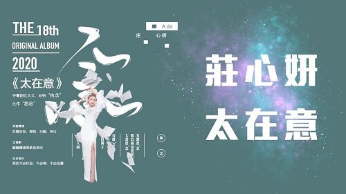 Tai Zai Yi 太在意 Too Care About Lyrics 歌詞 With Pinyin