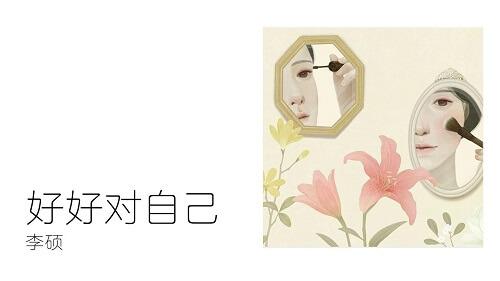 Hao Hao Dui Zi Ji 好好对自己 Be Good To Yourself Lyrics 歌詞 With Pinyin