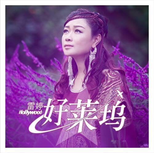 Hao Lai Wu 好莱坞 Hollywood Lyrics 歌詞 With Pinyin
