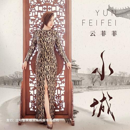 Xiao Cheng 小城 The Small Town Lyrics 歌詞 With Pinyin