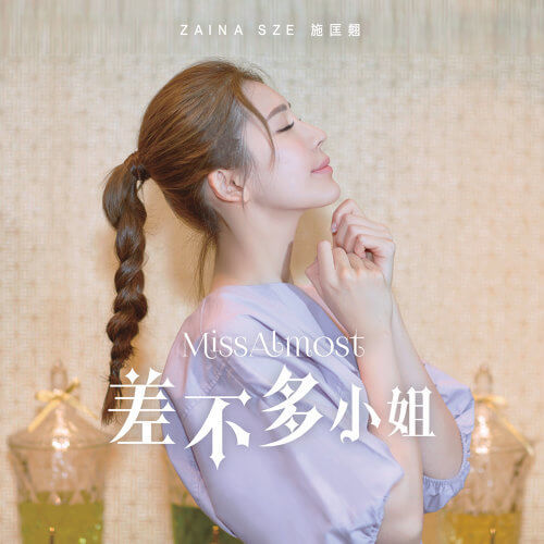 Cha Bu Duo Xiao Jie 差不多小姐 Miss Cha Buduo Lyrics 歌詞 With Pinyin