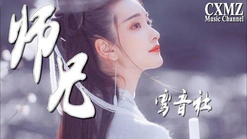 Shi Xiong 师兄 Brother Lyrics 歌詞 With Pinyin