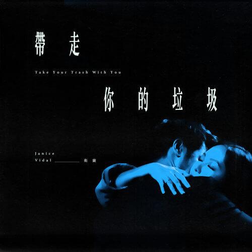 Dai Zou Ni De La Ji 带走你的垃圾 Take Your Trash Lyrics 歌詞 With Pinyin