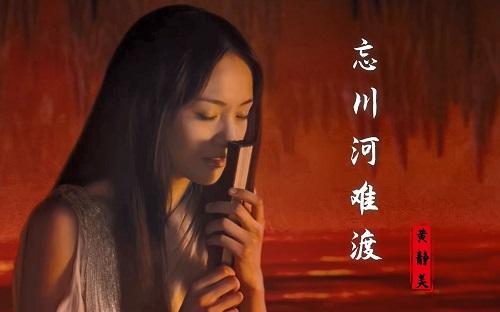 Wang Chuan He Nan Du 忘川河难渡 A Forgotten River Cannot Be Crossed Lyrics 歌詞 With Pinyin