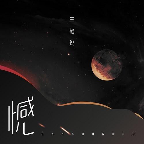 Han 憾 Regret Lyrics 歌詞 With Pinyin