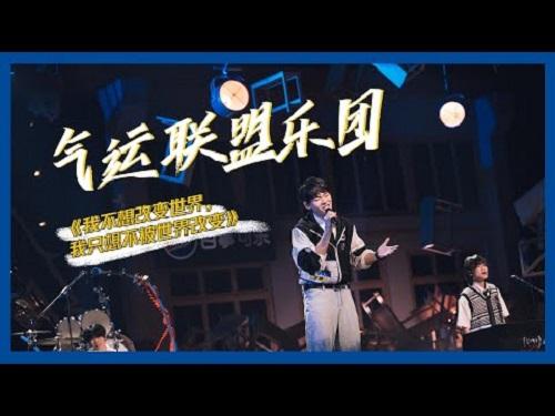 Wo Bu Xiang Gai Bian Shi Jie Wo Zhi Xiang Bu Bei Shi Jie Gai Bian 我不想改变世界我只想不被世界改变 I Don't Want To Change The World I Just Want To Be Changed By The World Lyrics 歌詞 With Pinyin