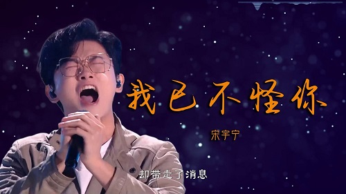Wo Yi Bu Guai Ni 我已不怪你 I Don't Blame You Anymore Lyrics 歌詞 With Pinyin