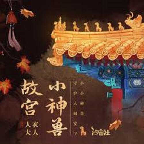 Gu Gong Xiao Shen Shou 故宫小神兽 The Imperial Palace Lyrics 歌詞 With Pinyin