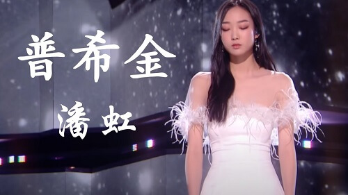 Pu Xi Jin 普希金 Pushkin Lyrics 歌詞 With Pinyin