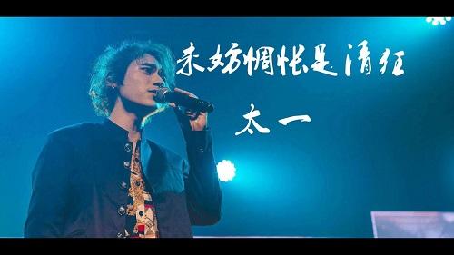 Wei Fang Chou Chang Shi Qing Kuang 未妨惆怅是清狂 Not Hurt Melancholy Is Clear Crazy Lyrics 歌詞 With Pinyin