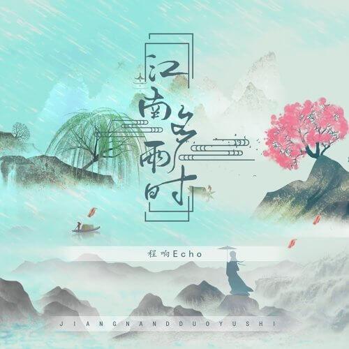 Jiang Nan Duo Yu Shi 江南多雨时 When It Rains South Of The Yangtze River Lyrics 歌詞 With Pinyin