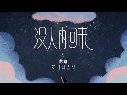 Mei Ren Zai Hui Lai 没人再回来 No One Ever Comes Back Lyrics 歌詞 With Pinyin