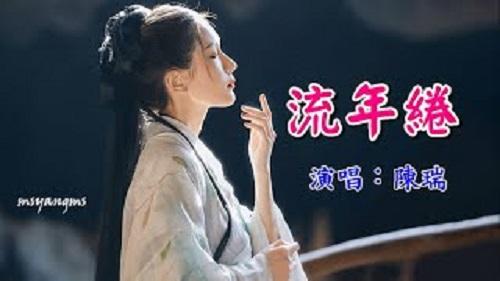 Liu Nian Quan 流年绻 Have A Curl Lyrics 歌詞 With Pinyin