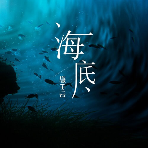 Hai Di 海底 The Bottom Of The Sea Lyrics 歌詞 With Pinyin