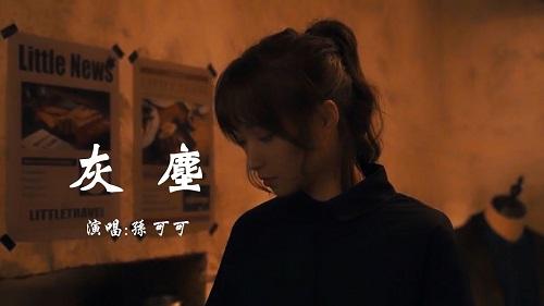 Hui Chen 灰尘 Dust Lyrics 歌詞 With Pinyin