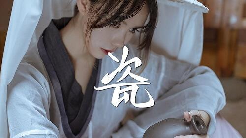 Ci 瓷 Porcelain Lyrics 歌詞 With Pinyin
