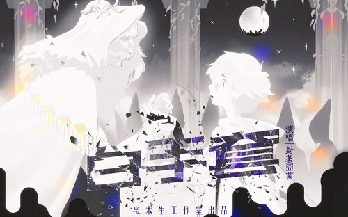 Bai Shou Tao 白手套 White Gloves Lyrics 歌詞 With Pinyin