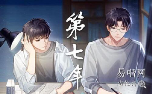 Di Qi Nian 第七年 In The Seventh Year Lyrics 歌詞 With Pinyin