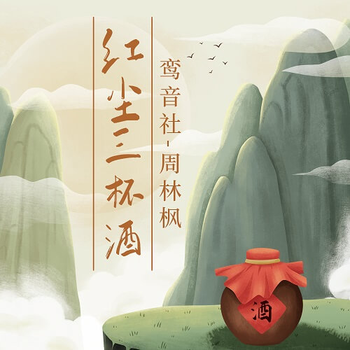 Hong Chen San Bei Jiu 红尘三杯酒 Three Glasses Of Wine Lyrics 歌詞 With Pinyin