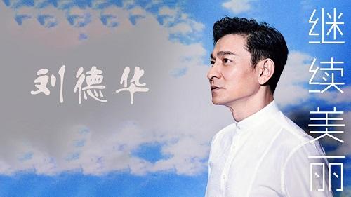 Ji Xu Mei Li 继续美丽 Continue To Beautiful Lyrics 歌詞 With Pinyin