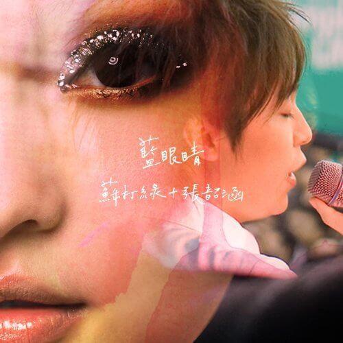 Lan Yan Jing 蓝眼睛 Blue Eyes Lyrics 歌詞 With Pinyin