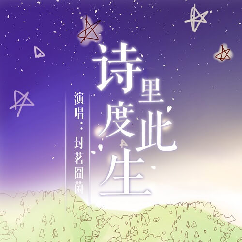 Shi Li Du Ci Sheng 诗里度此生 I Lived In A Poem Lyrics 歌詞 With Pinyin
