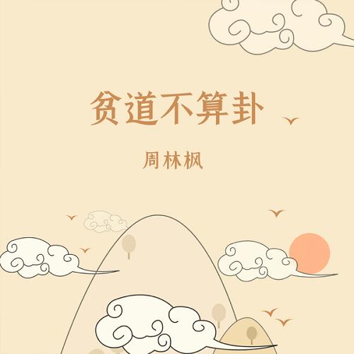 Pin Dao Bu Suan Gua 贫道不算卦 Poverty Is A Curse Lyrics 歌詞 With Pinyin