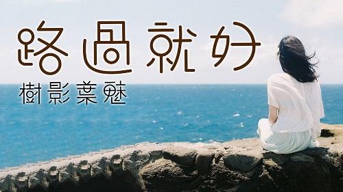 Lu Guo Jiu Hao 路过就好 It Is Good To Pass By Lyrics 歌詞 With Pinyin