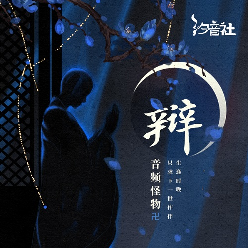 Bian 辩 Debate Lyrics 歌詞 With Pinyin
