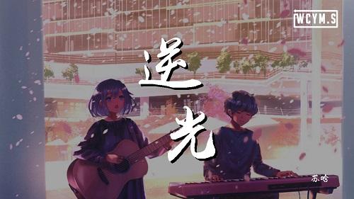 Ni Guang 逆光 Backlight Lyrics 歌詞 With Pinyin
