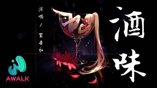 Jiu Wei 酒味 Wine Lyrics 歌詞 With Pinyin