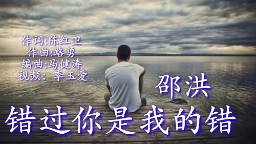 Cuo Guo Ni Shi Wo De Cuo 错过你是我的错 It's My Fault To Miss You Lyrics 歌詞 With Pinyin