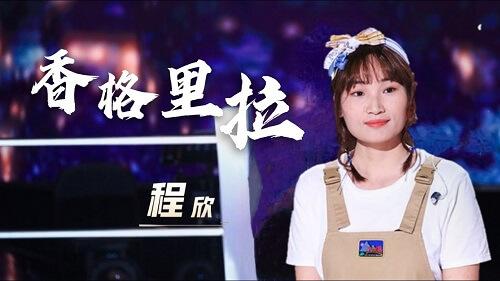 Xiang Ge Li La 香格里拉 Shangri-la Lyrics 歌詞 With Pinyin