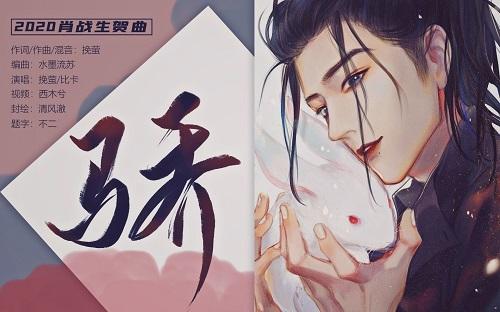 Jiao 骄 The Arrogant Lyrics 歌詞 With Pinyin
