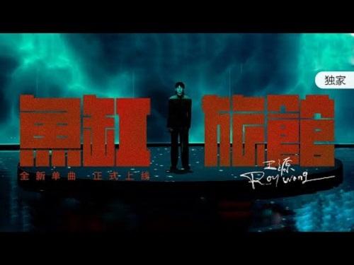 Yu Gang Lv Guan 鱼缸旅馆 The Fish Tank Hotel Lyrics 歌詞 With Pinyin