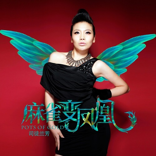 Ma Que Bian Feng Huang 麻雀变凤凰 The Sparrow Is The Phoenix Lyrics 歌詞 With Pinyin