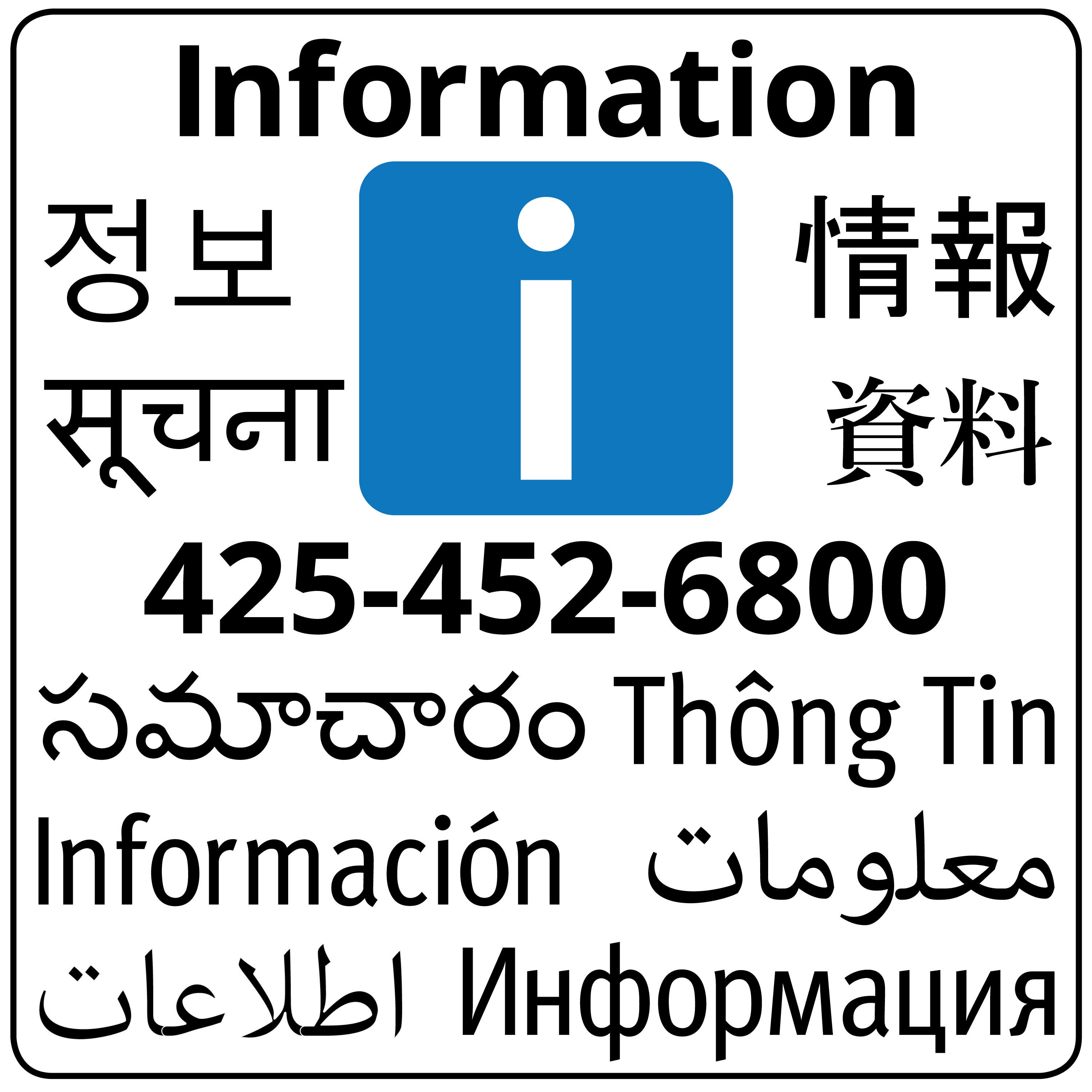 "An information logo with the word ""information"" in multiple languages and the phone number 425-452-6800"