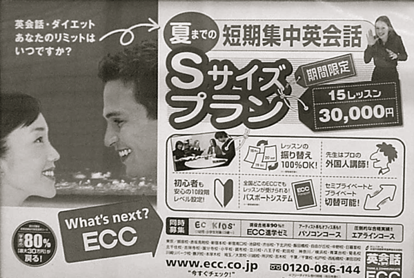 ECC eikaiwa advertisement in Japan