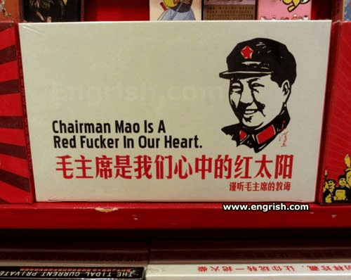 Chairman's Mao Funny Engrish