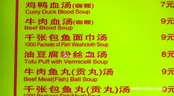 strange Chinese English menu