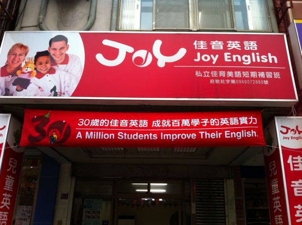 Joy english school