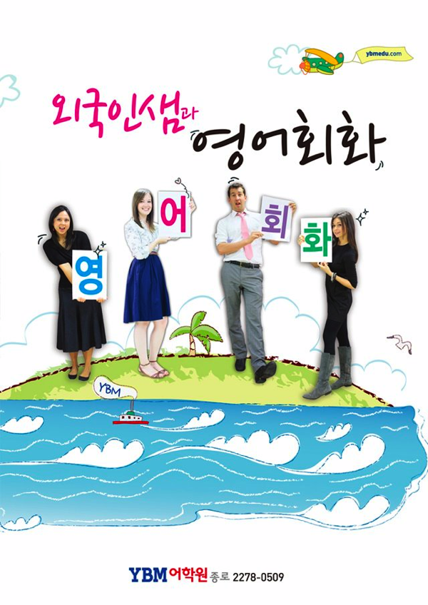 YBM Korea advertisement
